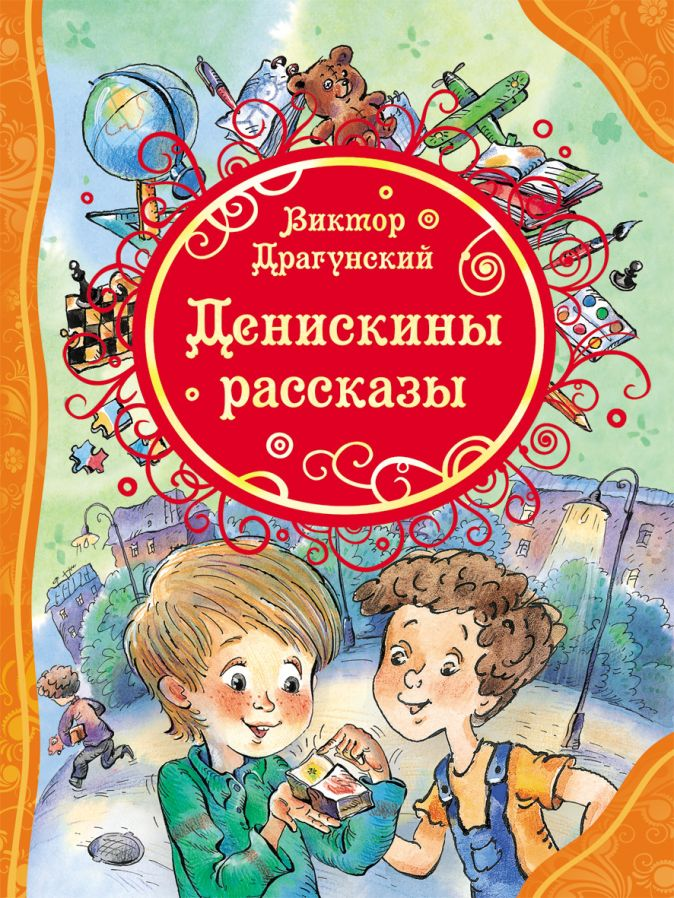 Драгунский В.Ю. - Денискины рассказы (ВЛС) обложка книги