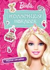 Barbie.Коллекция наклеек (розовая)