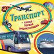 Транспорт. Самая первая энциклопедия