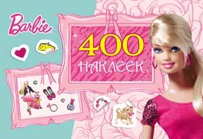 Barbie. Альбом. 400 наклеек
