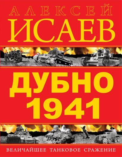 Дубно 1941. Величайшее танковое сражение - фото 1