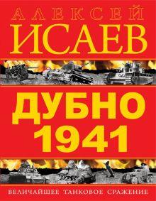 Дубно 1941. Величайшее танковое сражение