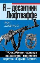 Кноблаух К. - Я – десантник Люфтваффе. Откровения офицера парашютно-танкового корпуса «Герман Геринг»' обложка книги