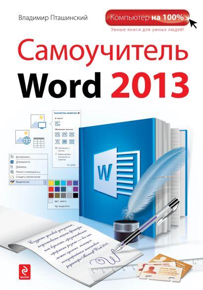 Самоучитель Word 2013 - фото 1