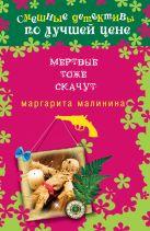 Малинина М. - Мертвые тоже скачут' обложка книги