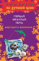Малинина М. - Первая мрачная ночь' обложка книги