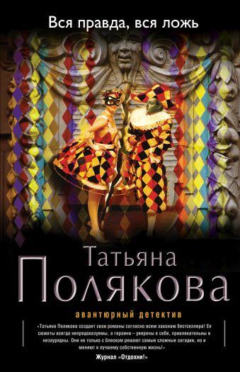 Вся правда, вся ложь Полякова Т.В.