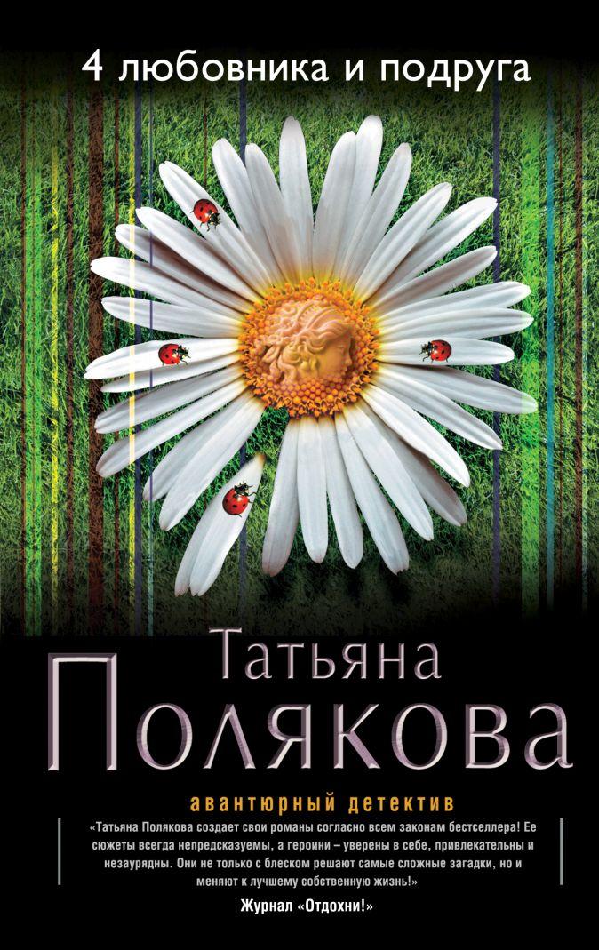 Полякова Т.В. - 4 любовника и подруга обложка книги