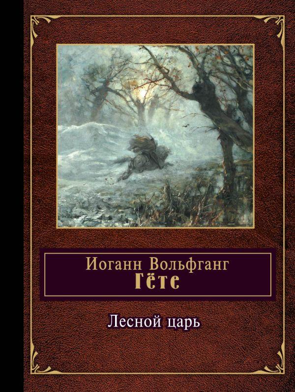 Лесной царь Гёте И.В.