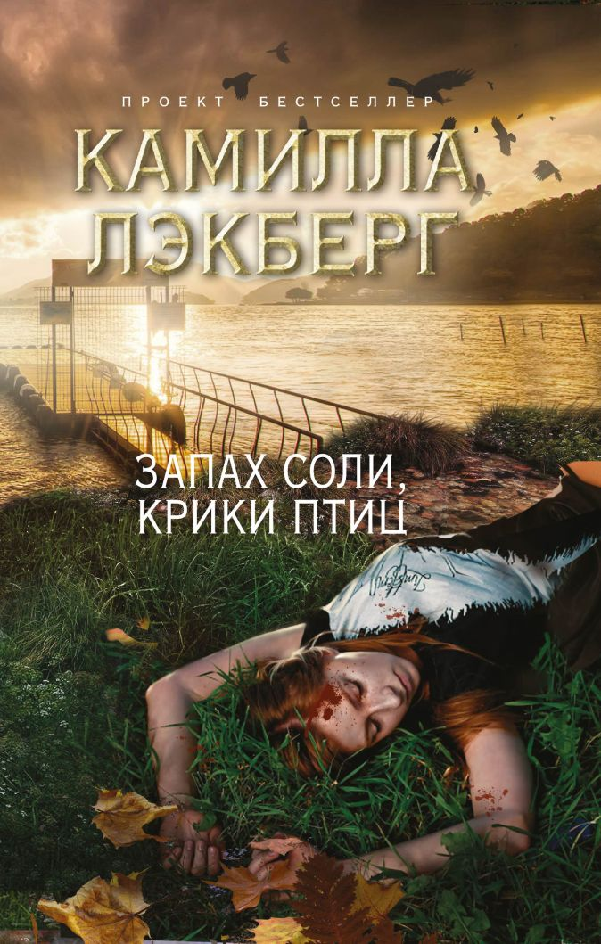 Лэкберг К. - Запах соли, крики птиц обложка книги