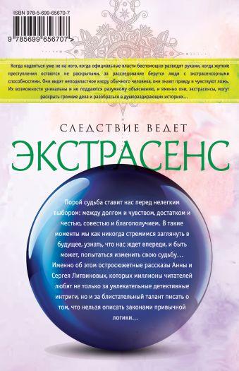 Дар экстрасенса Литвинова А.В., Литвинов С.В.