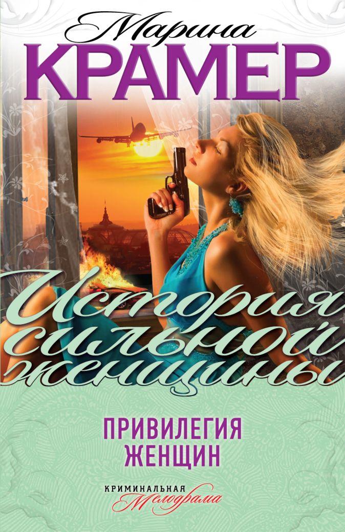 Крамер М. - Привилегия женщин обложка книги