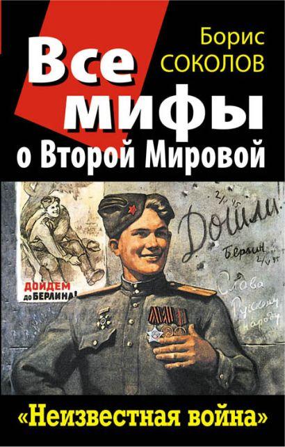 Все мифы о Второй Мировой. «Неизвестная война» - фото 1