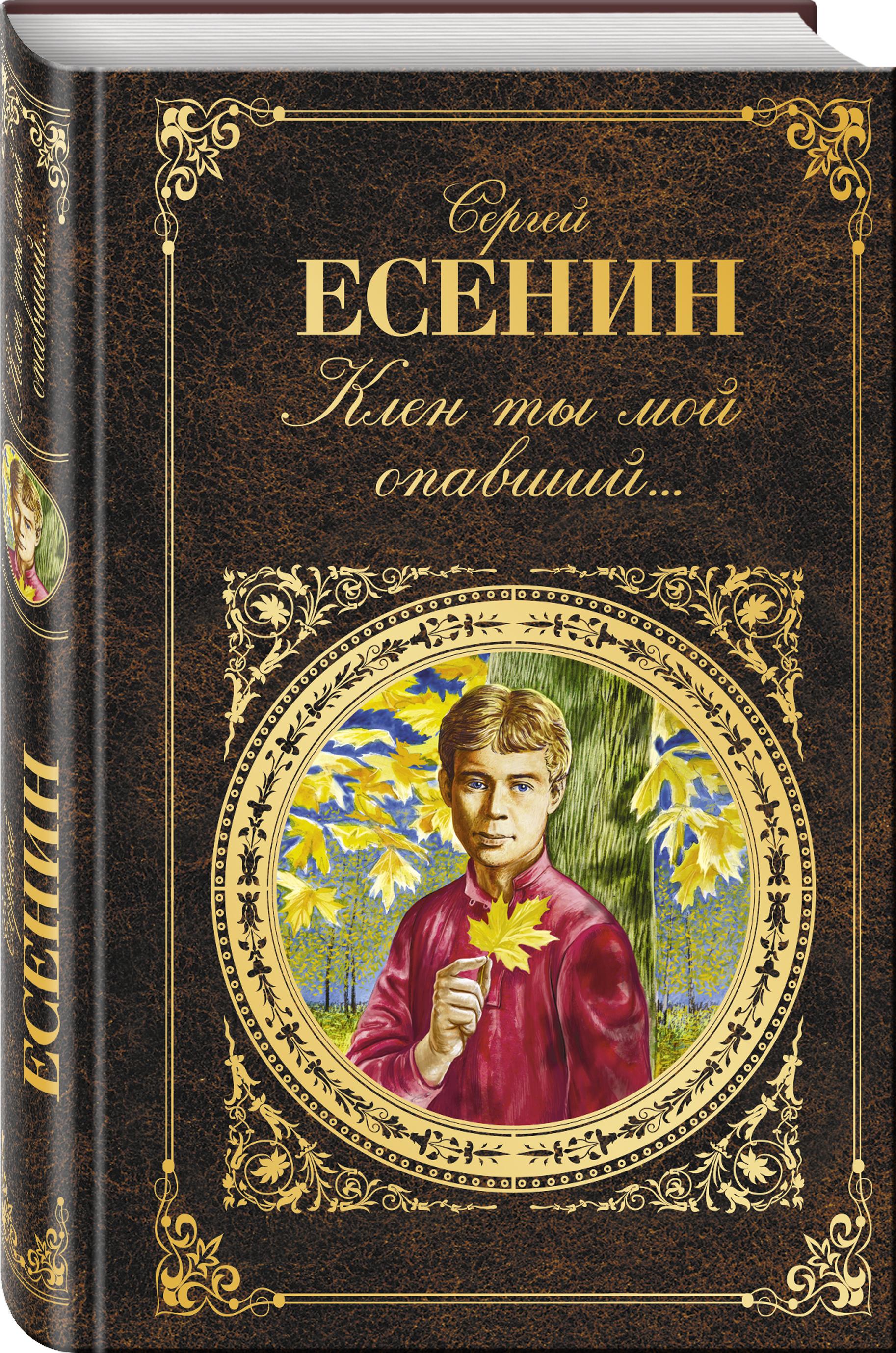 Сергей Есенин Клен ты мой опавший... спектакль сергей есенин мой путь