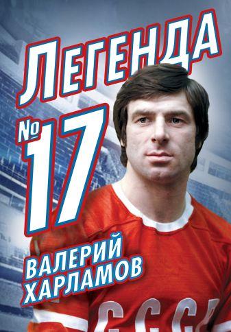 Раззаков Ф.И. - Валерий Харламов. Легенда №17 обложка книги