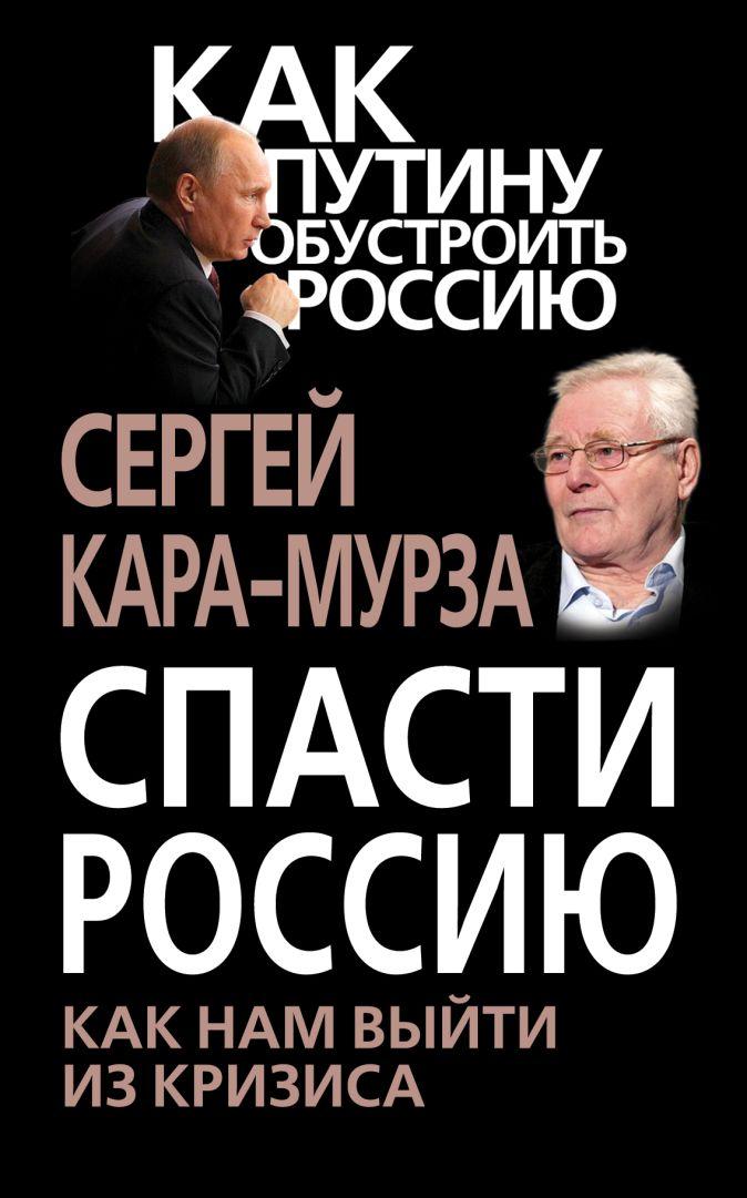 Кара-Мурза С.Г. - Спасти Россию. Как нам выйти из кризиса обложка книги