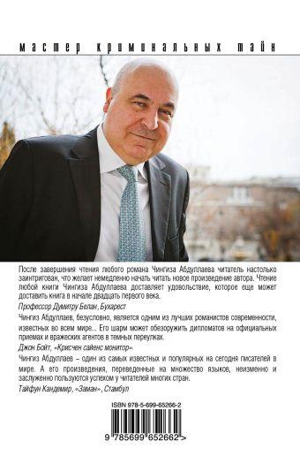 Под знаком полумесяца Абдуллаев Ч.А.