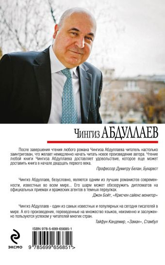 Смерть на холме Монте-Марио Абдуллаев Ч.А.