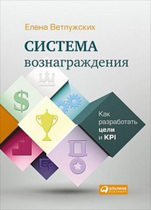 Система вознаграждения: Как разработать цели и KPI Ветлужских Е.