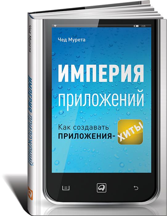 Мурета Ч. - Империя приложений: Как создавать приложения-хиты обложка книги
