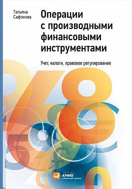 Операции с производными финансовыми инструментами: Учет, налоги, правовое регулирование Сафонова Т.