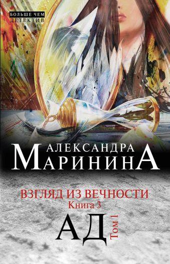 Взгляд из вечности. Кн. 3: Ад. Т.1 Маринина А.