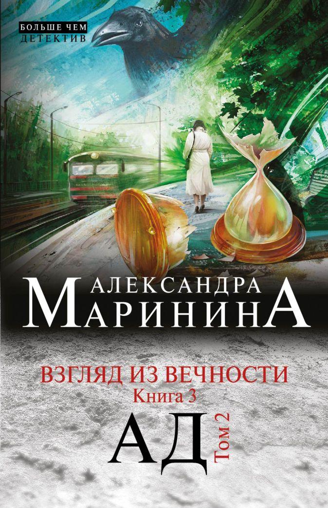 Маринина А. - Взгляд из вечности. Кн. 3: Ад. Т.2 обложка книги