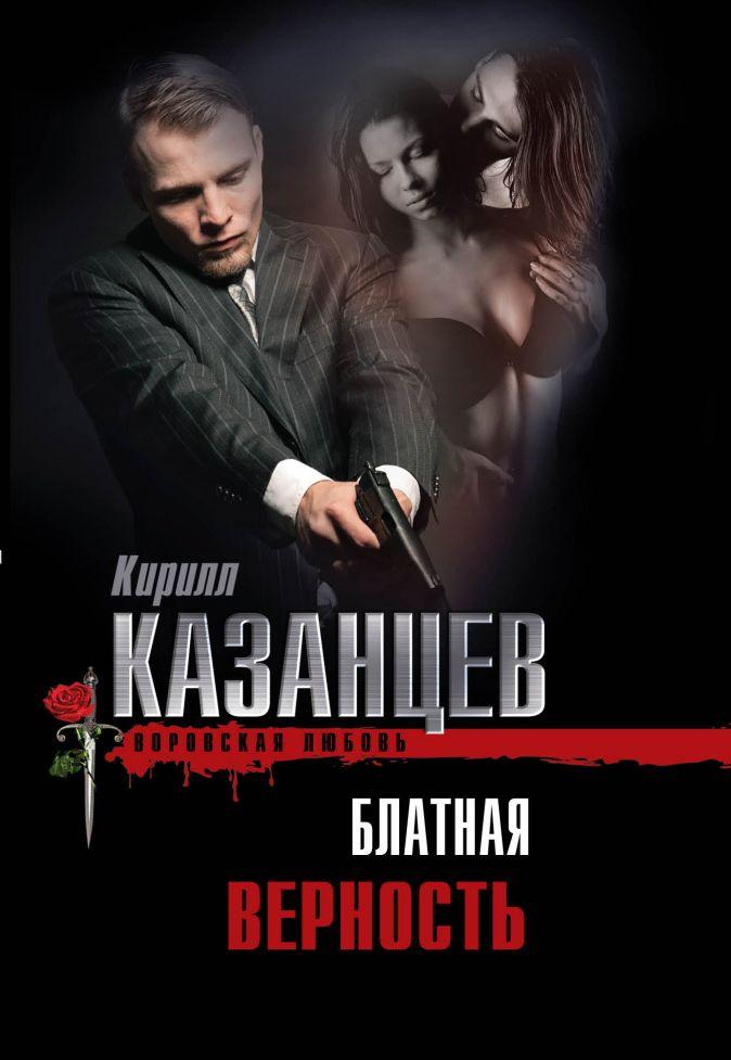 Казанцев К. - Блатная верность обложка книги