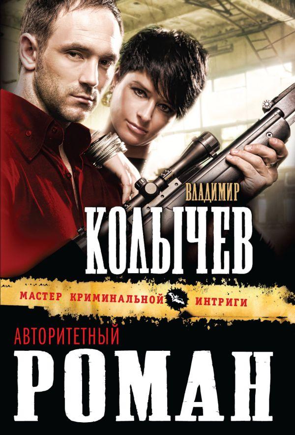 Авторитетный роман Колычев В.Г.