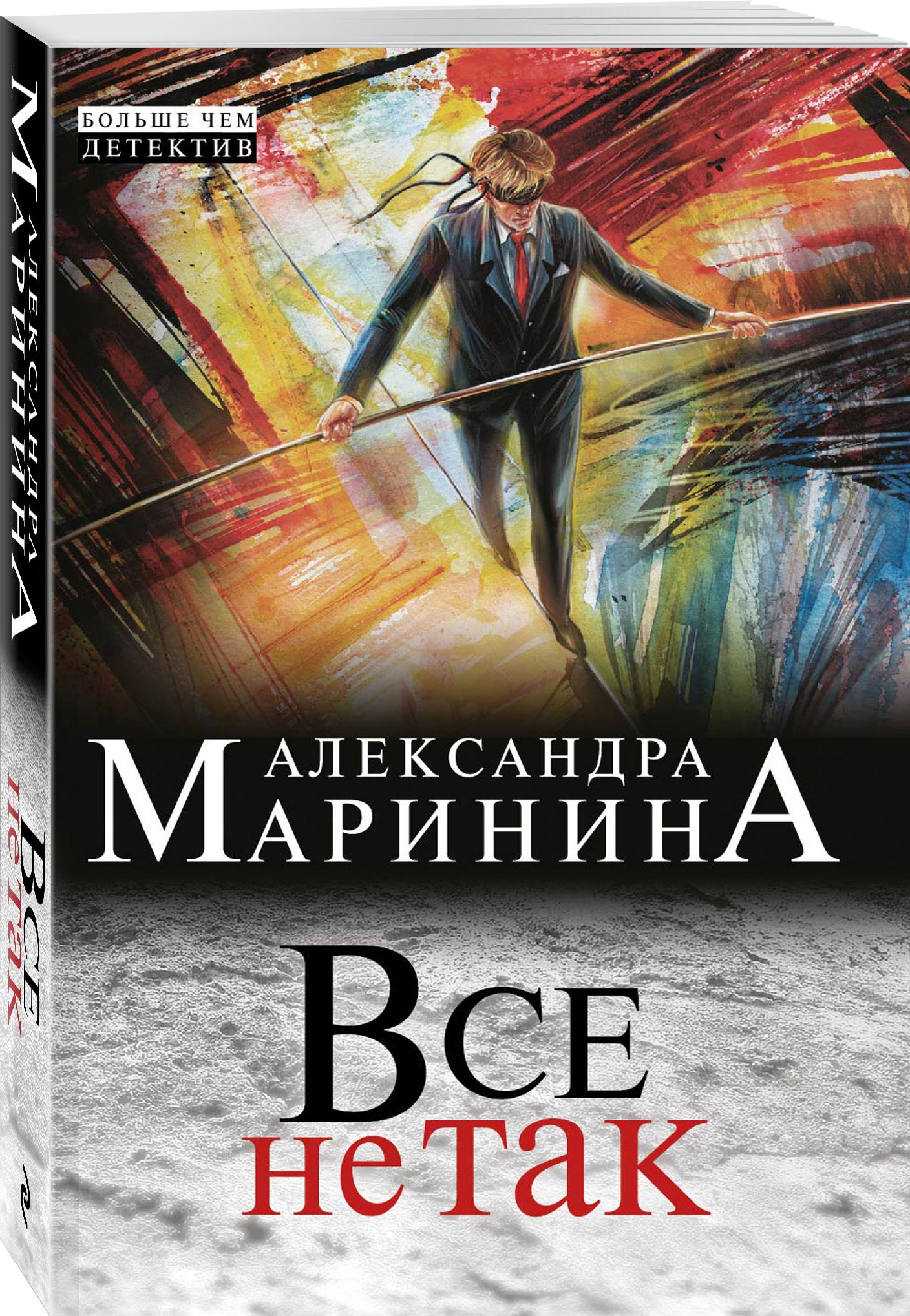 Александра Маринина Все не так