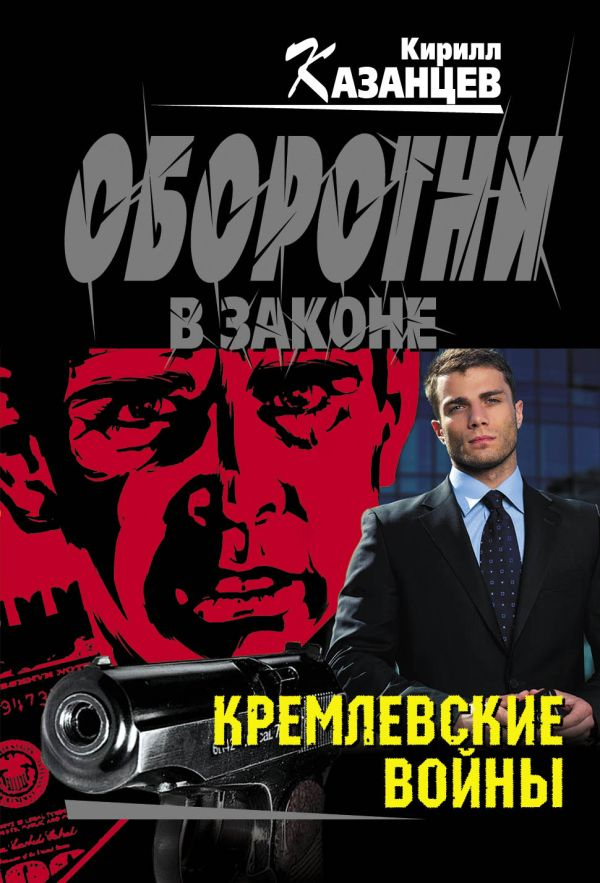 Кремлевские войны Казанцев К.