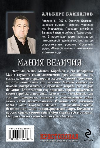 Крестоповал. Мания величия Байкалов А.