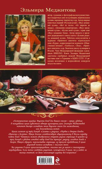 Гостеприимная хозяйка. Рецепты блюд для вашего стола Меджитова Э.Д.