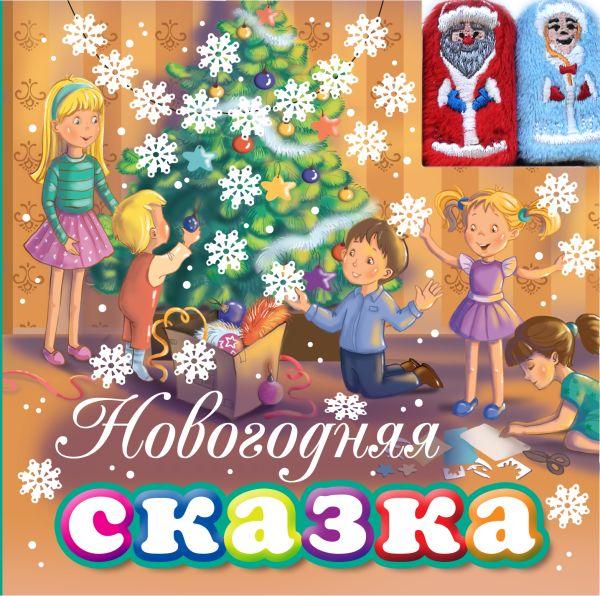 Новогодняя сказка (с пальчиковыми куклами) Малофеев А.Н.