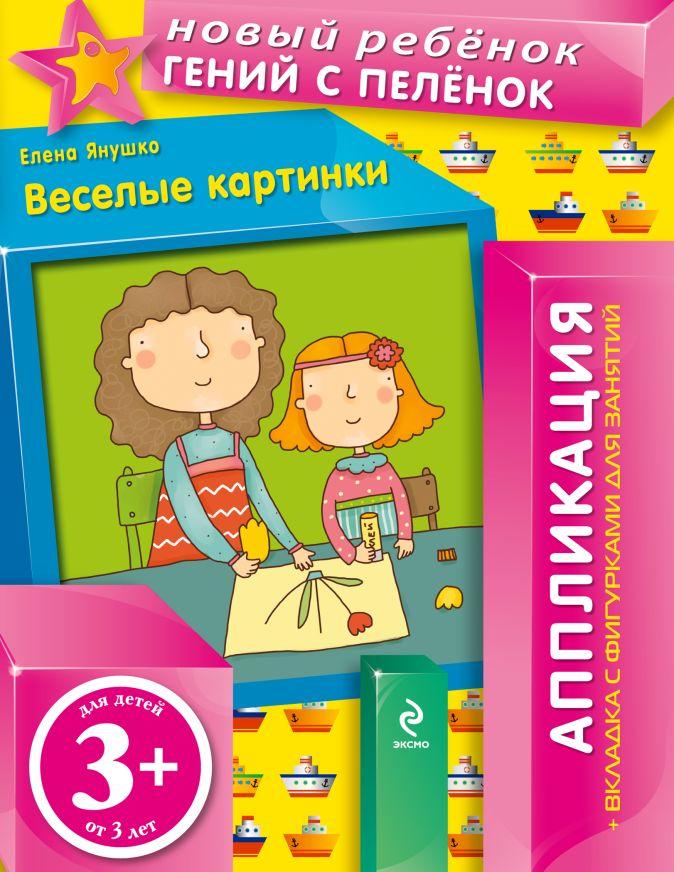 Янушко Е.А. - 3+ Веселые картинки (+ вкладка-аппликация) обложка книги