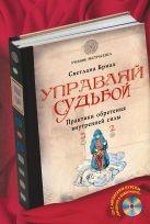 Бриах С. - Управляй судьбой. Практики обретения внутренней силы (+CD)' обложка книги