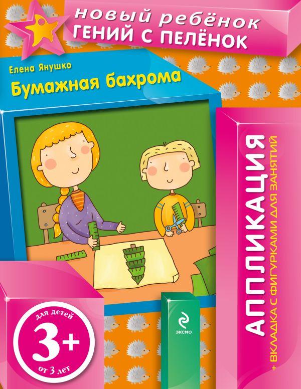 3+ Бумажная бахрома (+ вкладка-аппликация) Янушко Е.А.