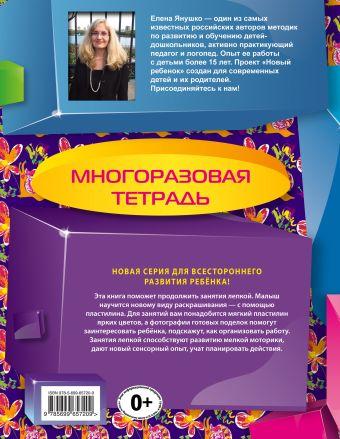 3+ Пластилиновые раскраски (многоразовая тетрадь) Янушко Е.А.