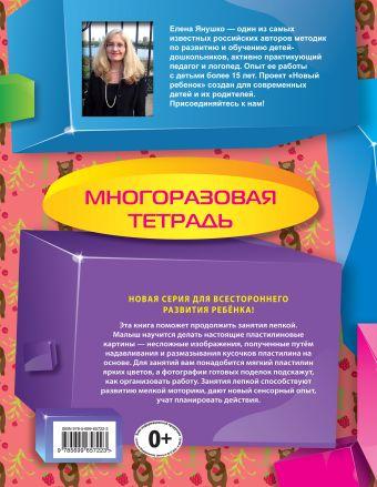 3+ Пластилиновые картинки (многоразовая тетрадь) Янушко Е.А.