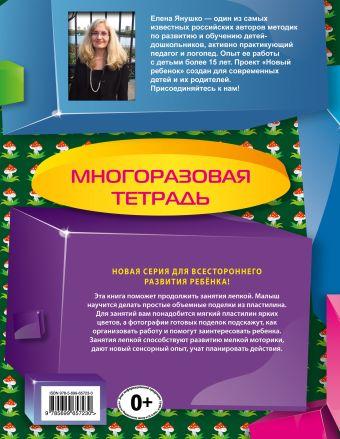3+ Пластилиновые угощения (многоразовая тетрадь) Янушко Е.А.