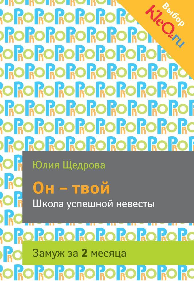 Юлия Щедрова - Он - твой. Школа успешной невесты обложка книги