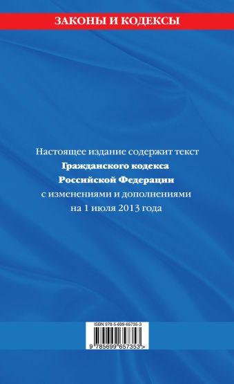 Гражданский кодекс Российской Федерации. Части первая, вторая, третья и четвертая : текст с изм. и доп. на 1 июля 2013 г.