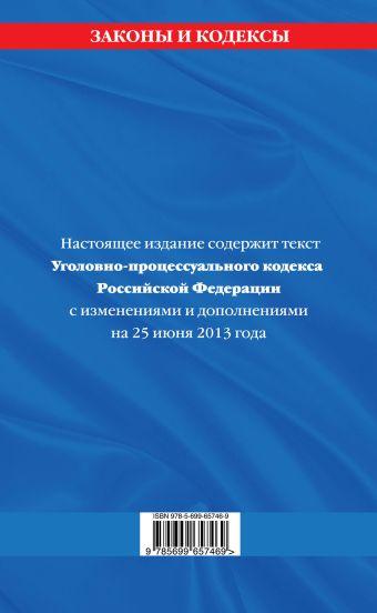 Уголовно-процессуальный кодекс Российской Федерации : текст с изм. и доп. на 25 июня 2013 г.