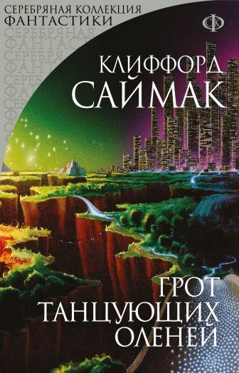 Саймак К. - Грот танцующих оленей обложка книги