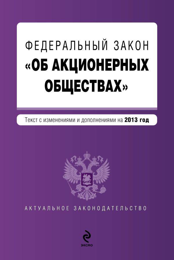 """Федеральный закон """"Об акционерных обществах"""" : текст с изменениями и дополнениями на 2013 год"""