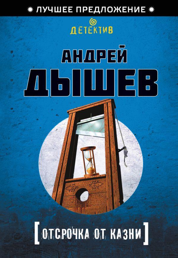 Отсрочка от казни Дышев А.М.