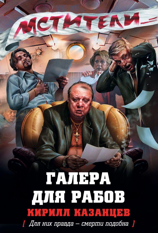 Казанцев К. - Галера для рабов обложка книги