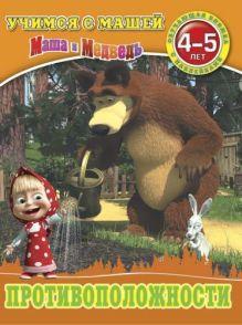 Противоположности.Маша и Медведь.Учимся с Машей.4-5 лет