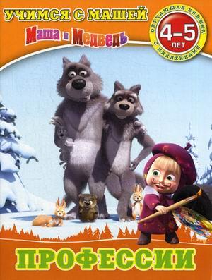Профессии. Маша и Медведь. Учимся с Машей. 4-5 лет.