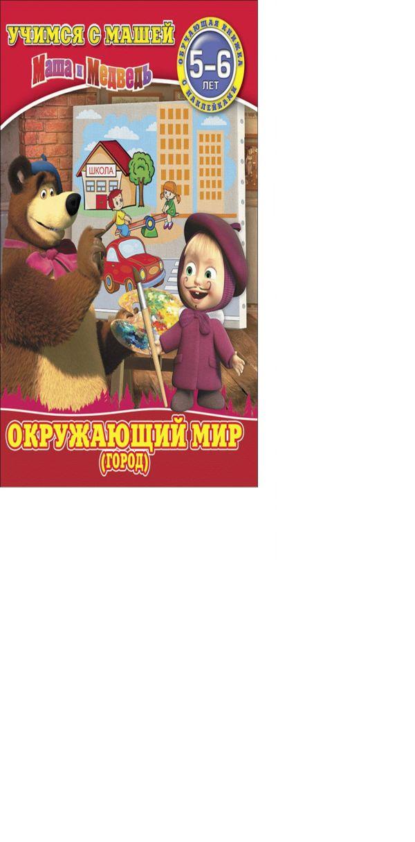 Окружающий мир (город).  Маша и Медведь.  Учимся с Машей.  5-6 лет.